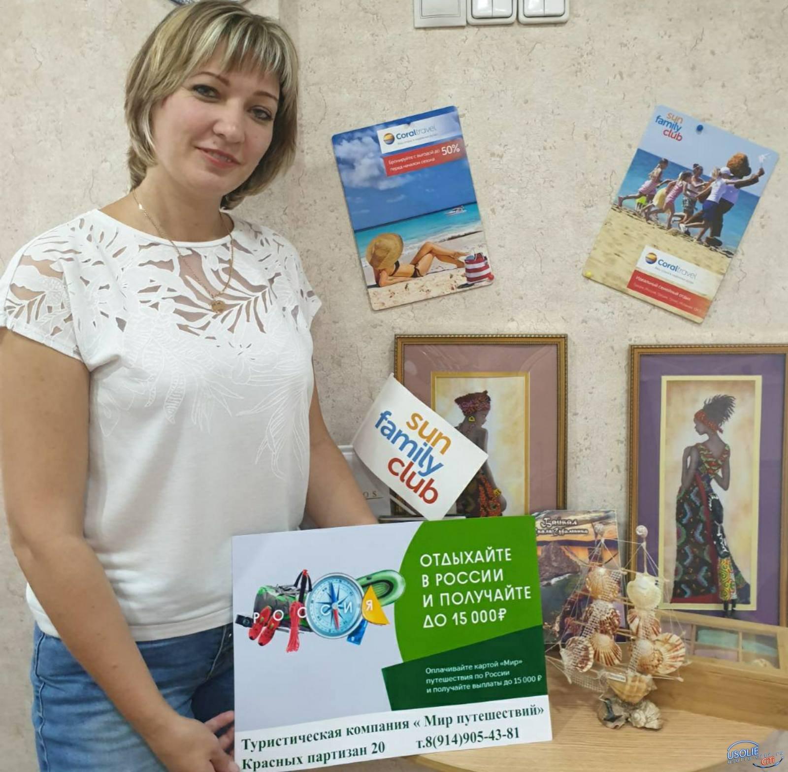 Открывай Россию с туристической компанией «Мир путешествий» и   программой КЭШБЭК