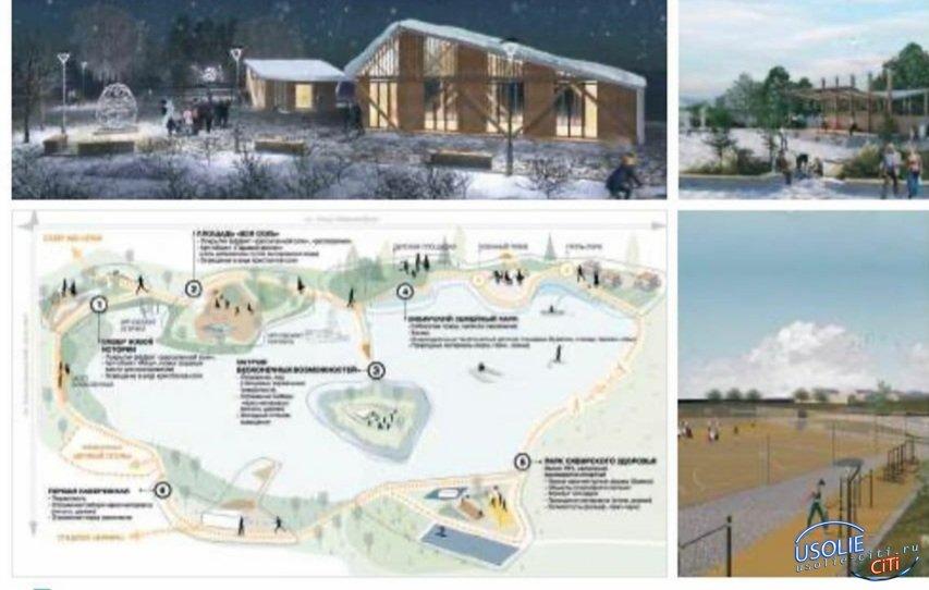 В Усолье в 2021 году приступят к благоустройству озера