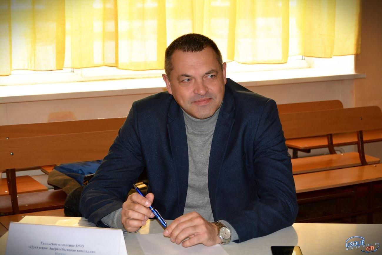 Иркутскэнергосбыт сообщает о смене ресурсоснабжающей организации в Усолье