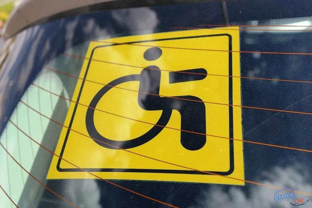 Как в Усолье оформить  разрешение на бесплатную парковку для автомобиля, на котором перевозится инвалид