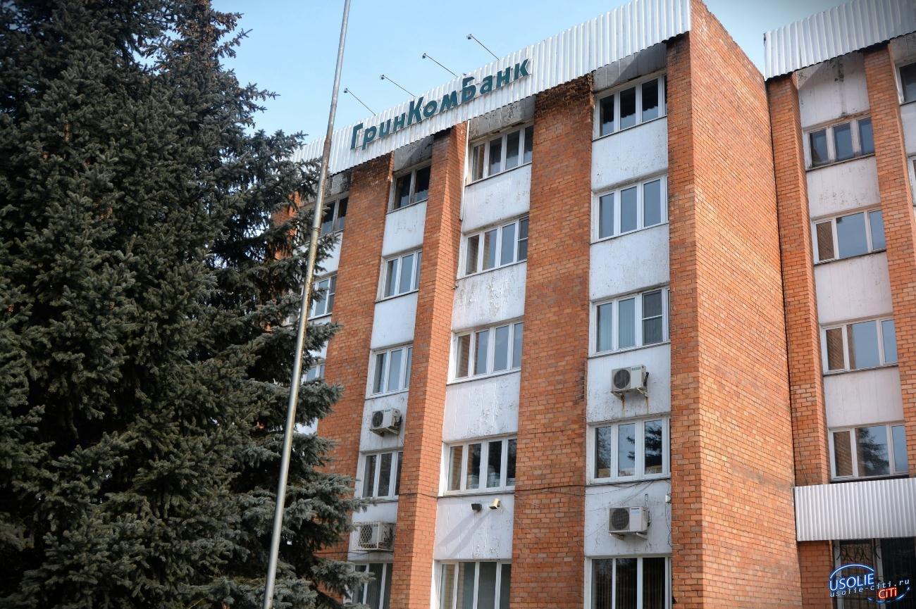 Имущество усольского ГринКомБанка будет продано