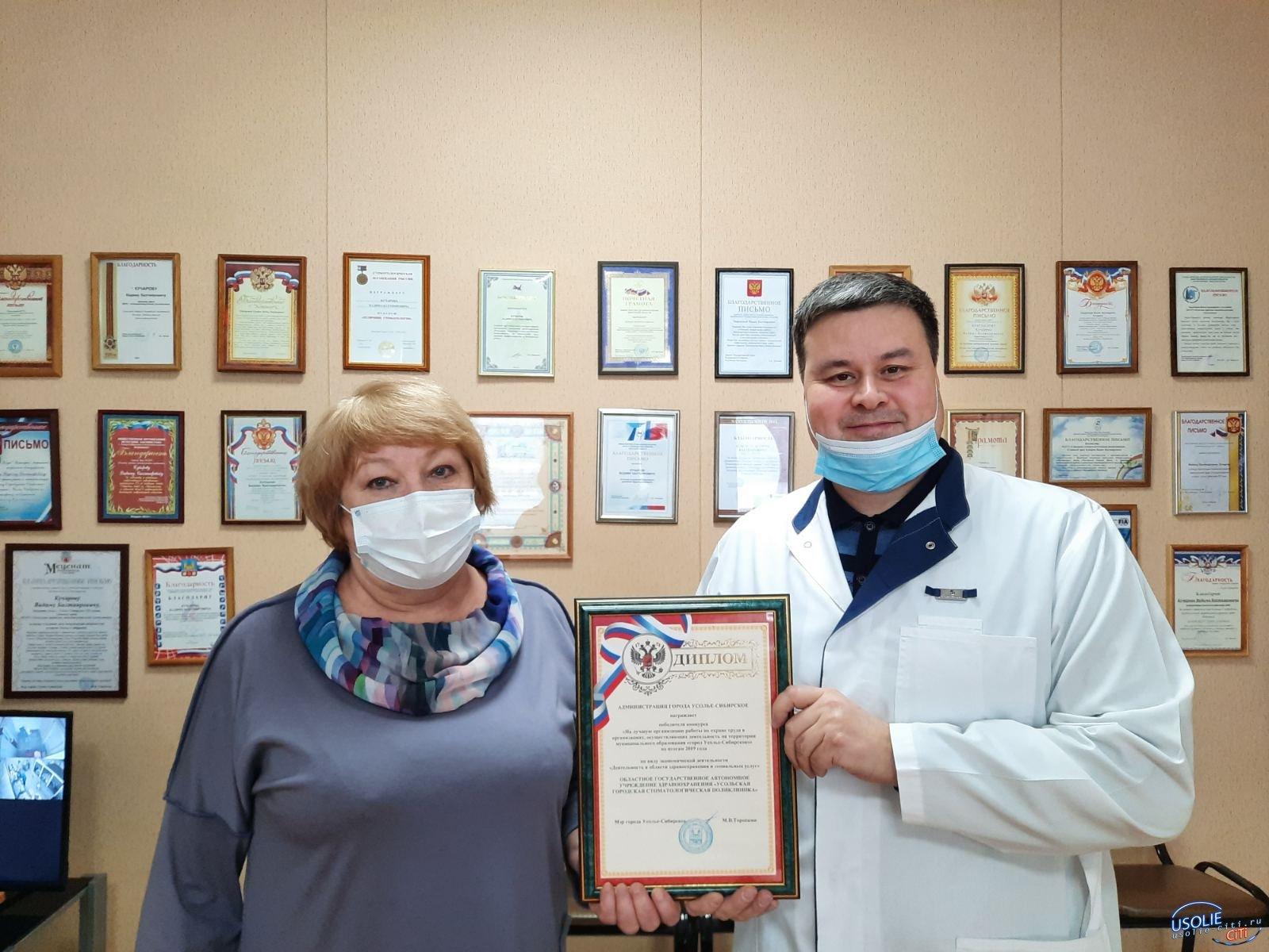 Усольская городская стоматология снова в лидерах