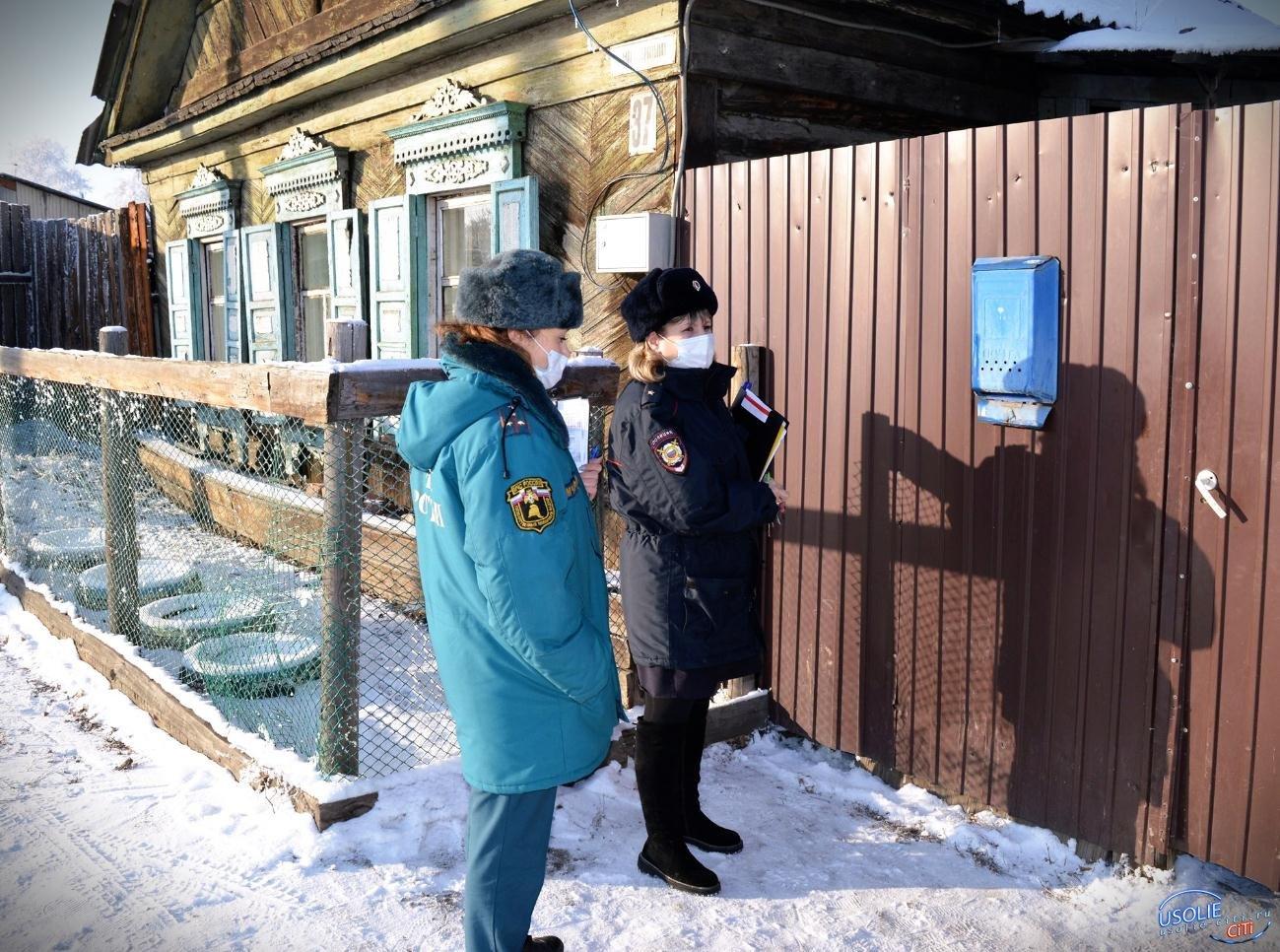 Полиция и МЧС проводят в Усолье рейды по профилактике бытовых пожаров