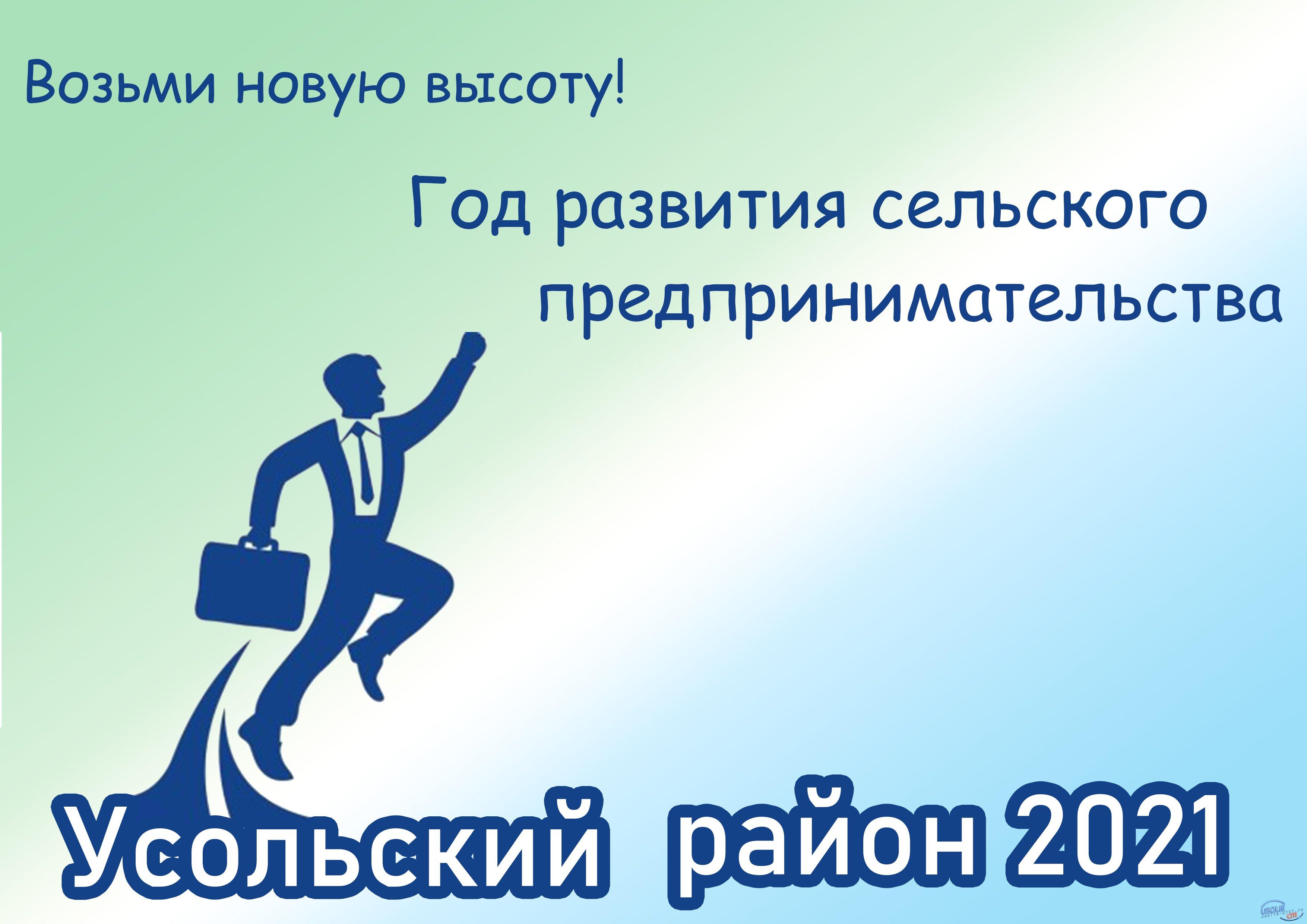 В Усольском районе стартовал Год развития сельского предпринимательства