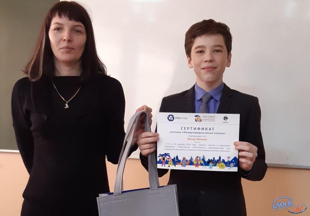 Захар Иванов представил Усолье в международном проекте