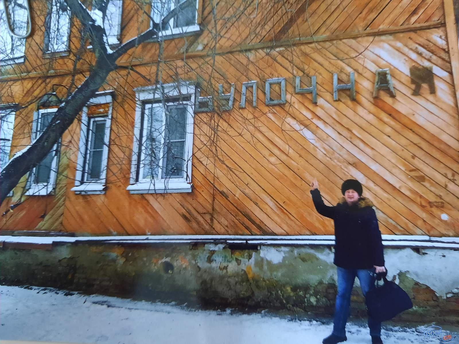 Ностальгия: Булочная в Усолье  из СССР