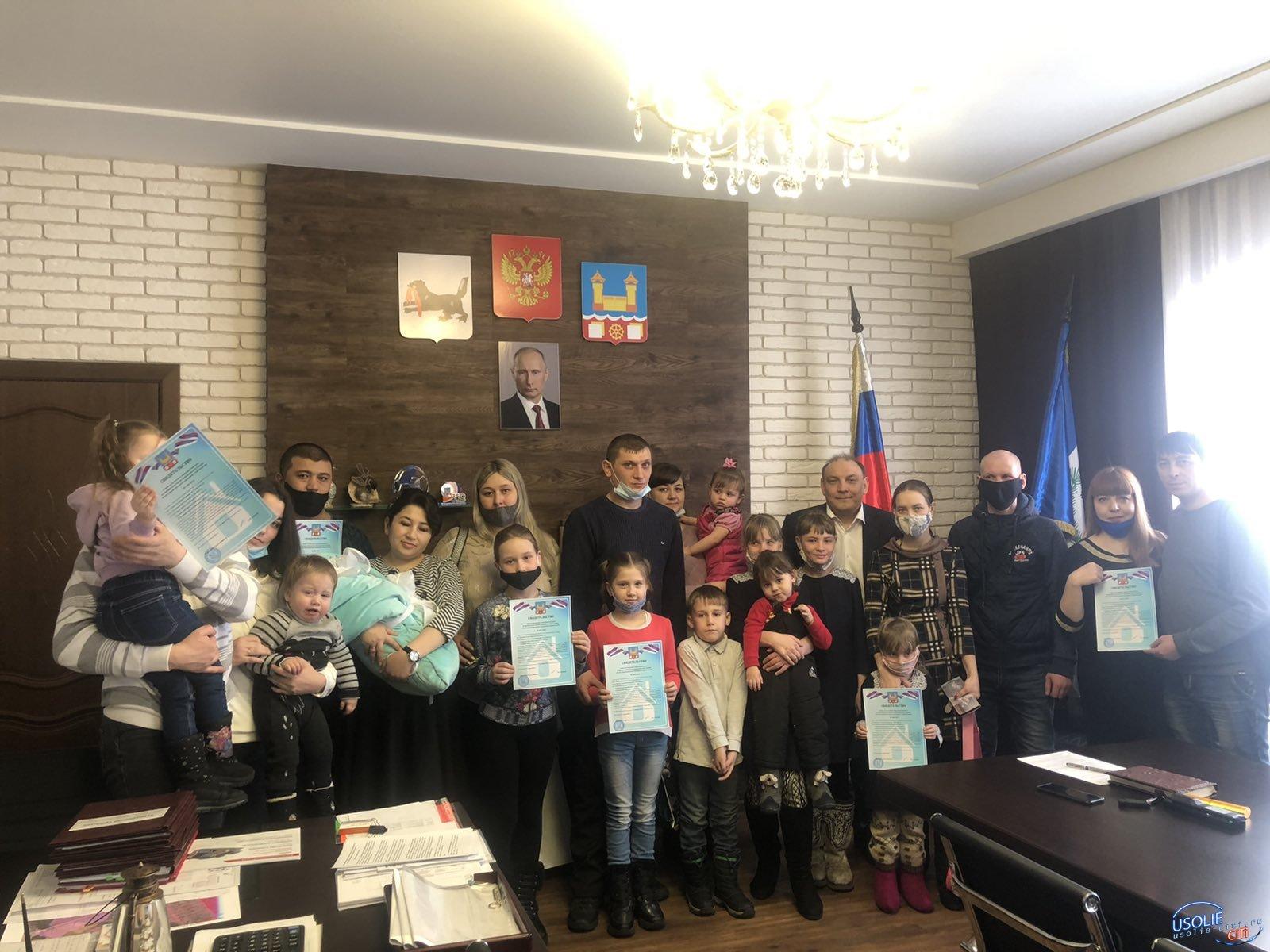 Мэр Усолья вручил жилищные сертификаты молодым семьям