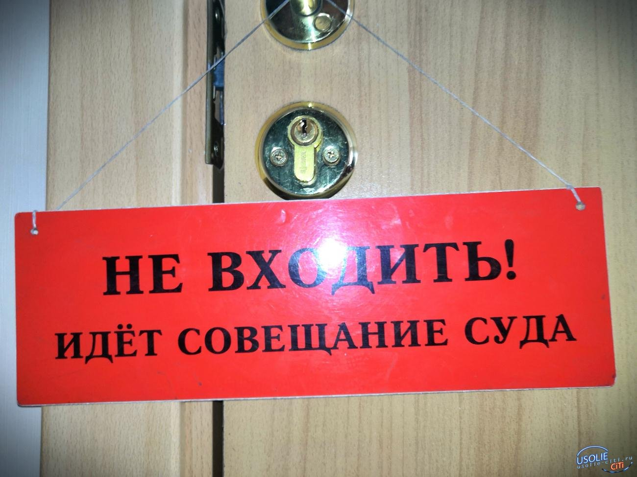Судья в Усолье не вышла из совещательной комнаты