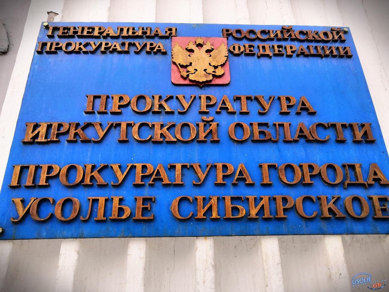 Прокуратура Усолья информирует
