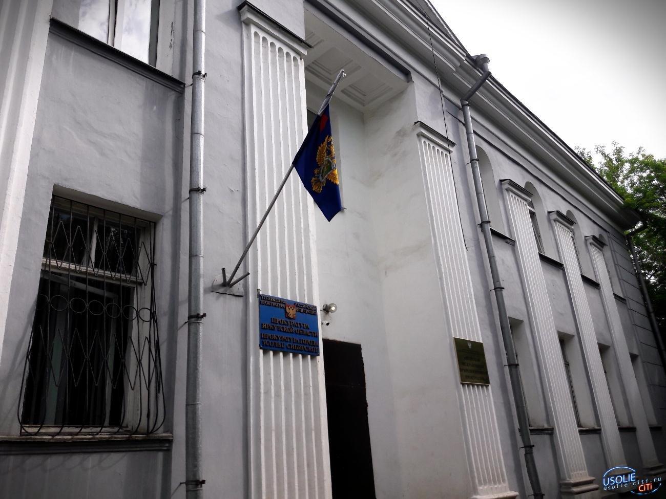 Важная информация от прокуратуры Усолья
