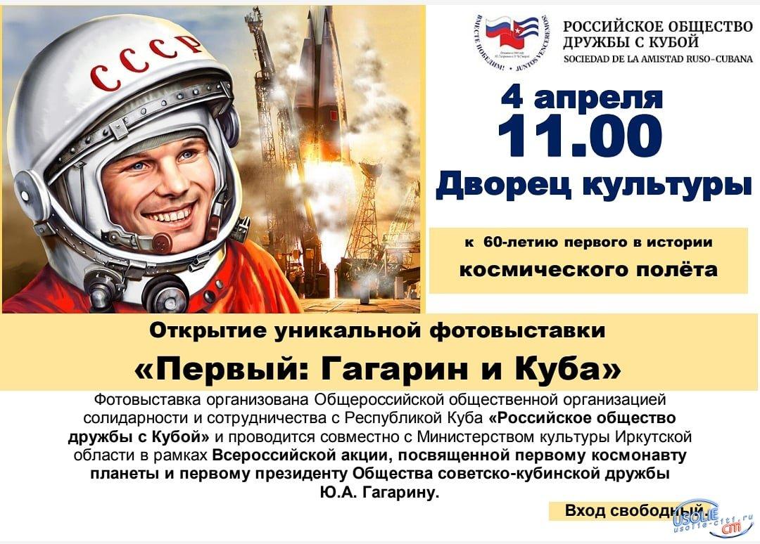 Фотовыставка, посвященная полету человека в космос, открылась в Усолье