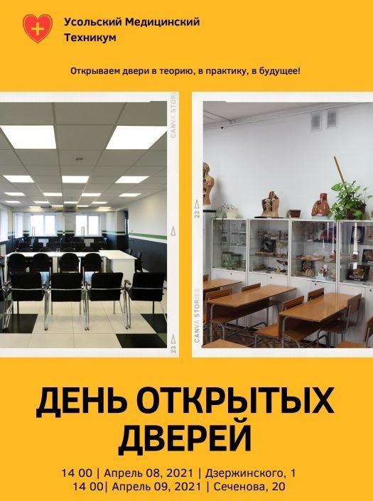 Усольский медицинский техникум приглашает на День открытых дверей!