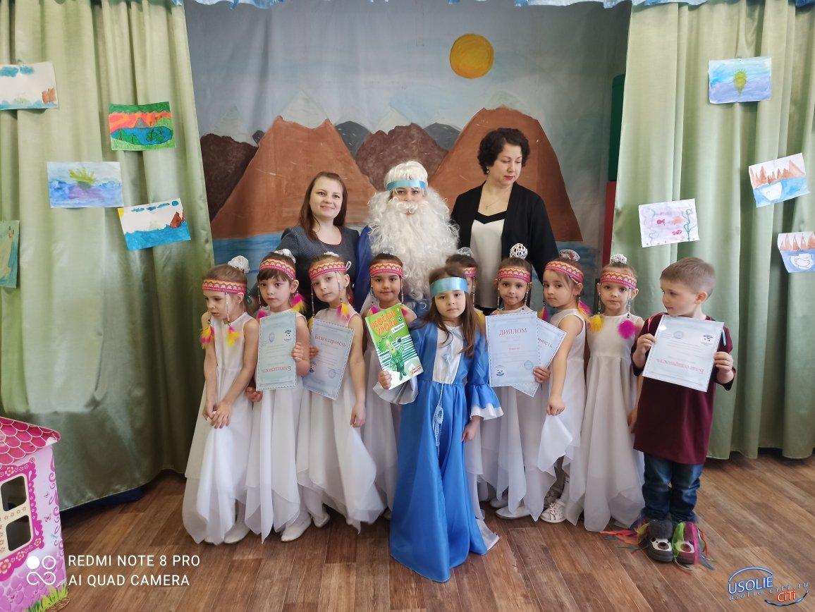 Усольские дошколята : Посвящение Байкалу