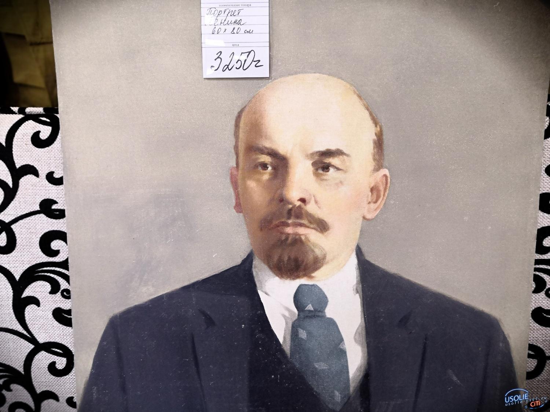 В Усолье выставили портрет Ленина на продажу