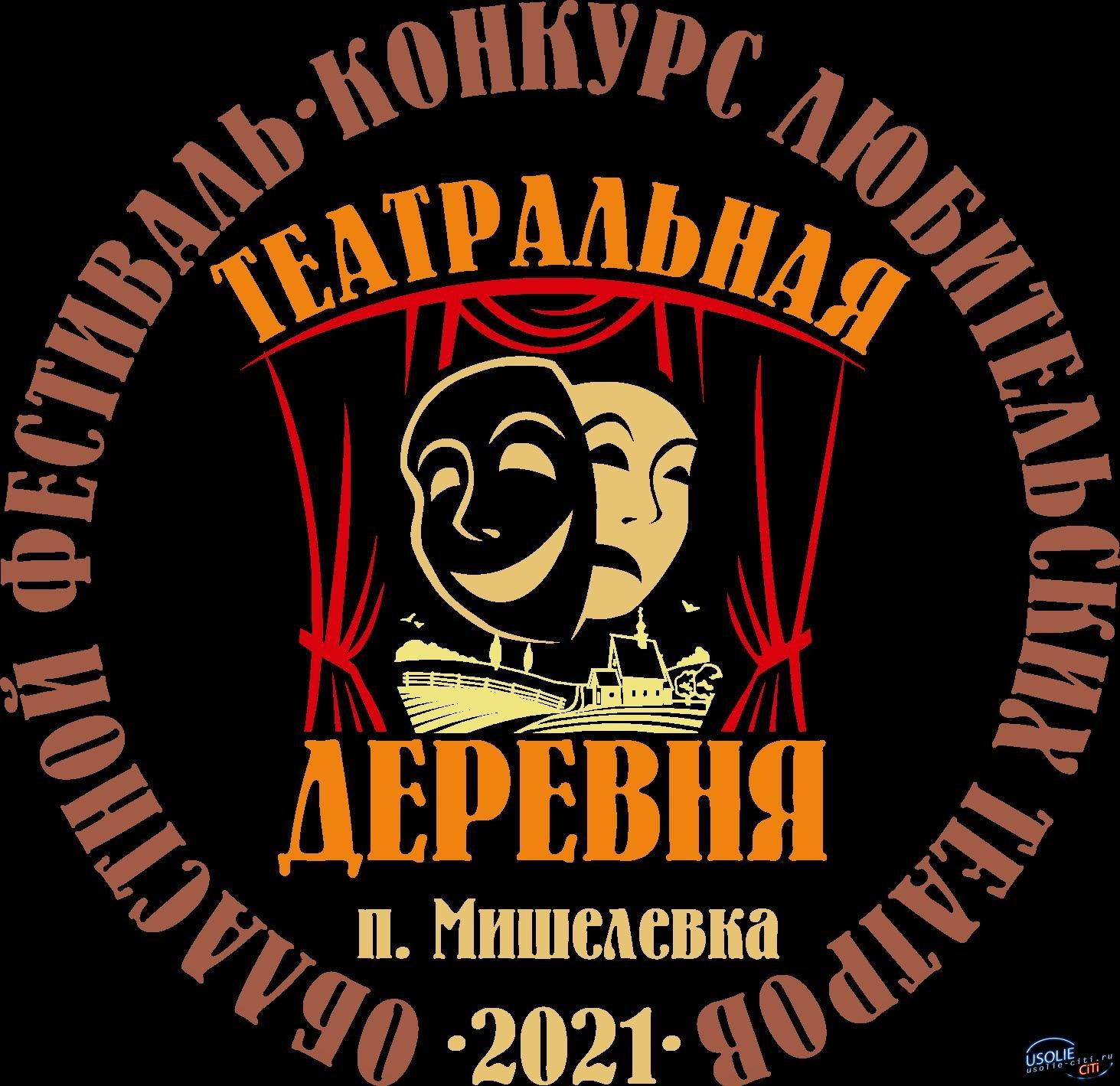 В Мишелёвку Усольского района съедутся театральные коллективы области