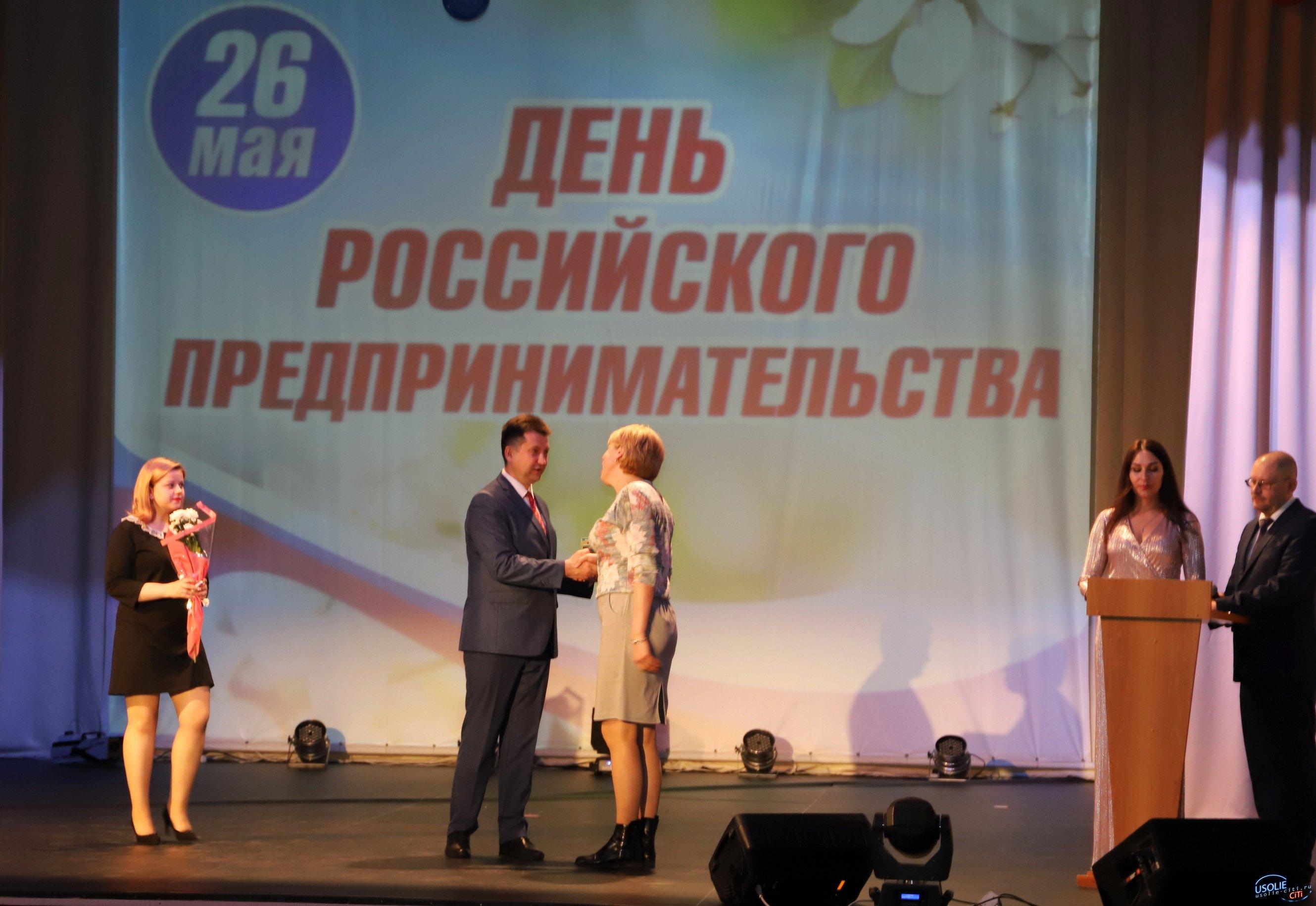 В Усольском районе отметили День российского предпринимательства