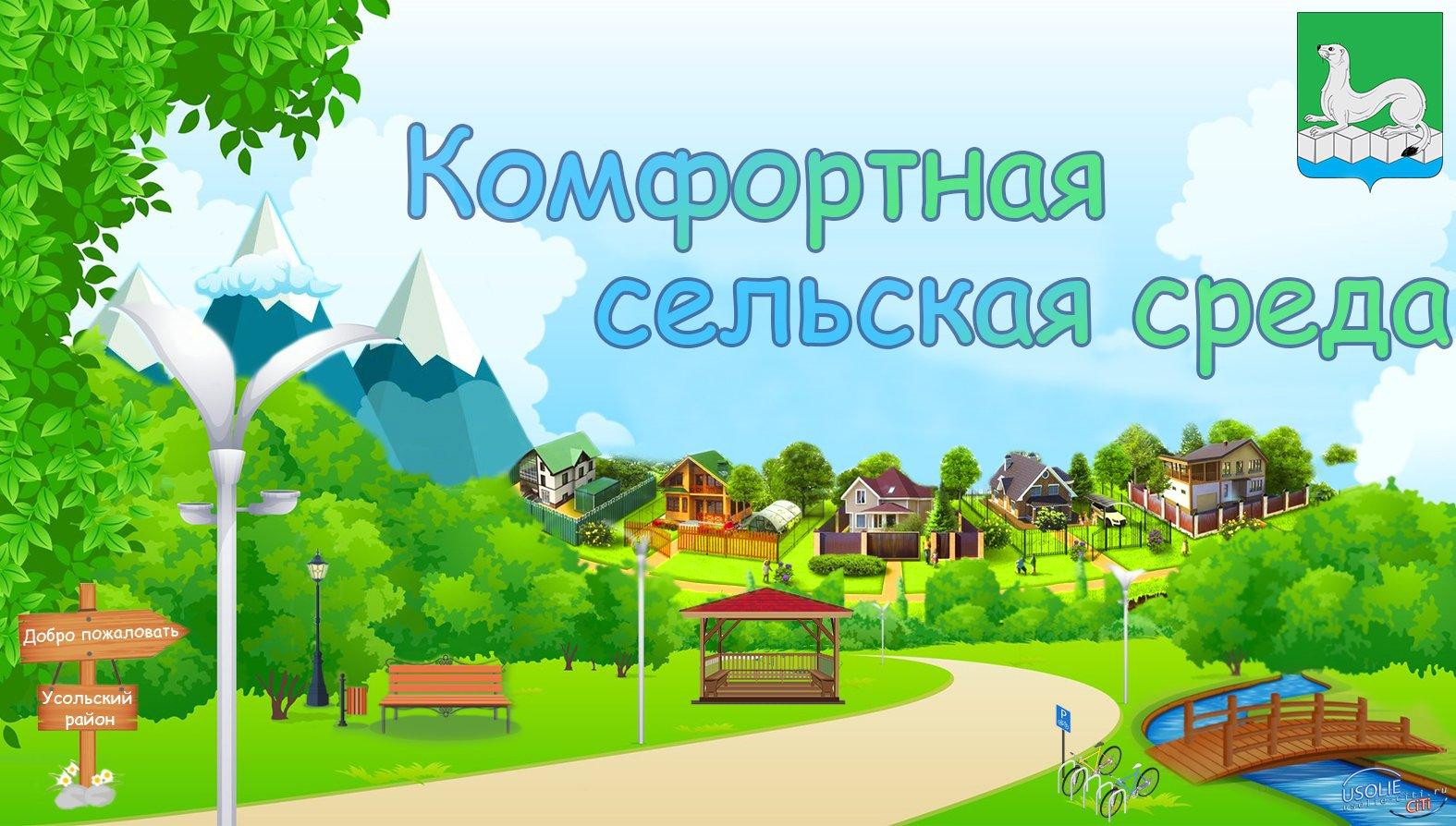 Началась реализация проекта «Комфортная сельская среда» в Усольском районе