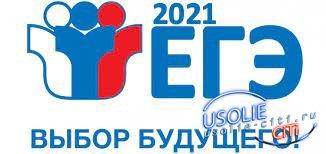 В Усольском районе подведены итоги основного периода ЕГЭ-2021