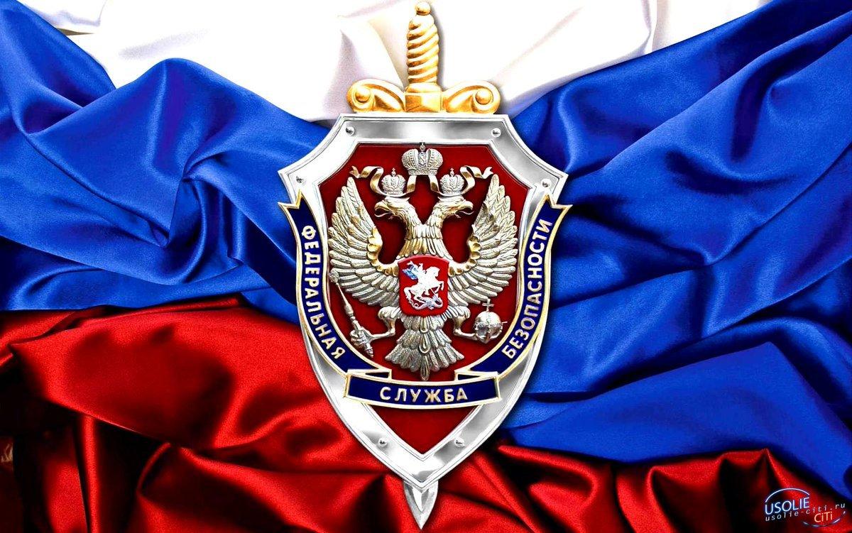 ФСБ России заинтересовалась одним из собственников