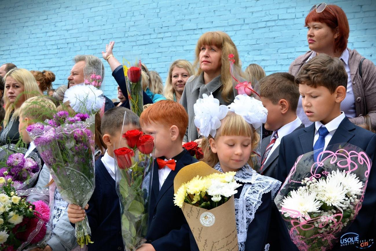 1 сентября в Усольском районе без родителей. В Усолье праздник у школьников не отберут