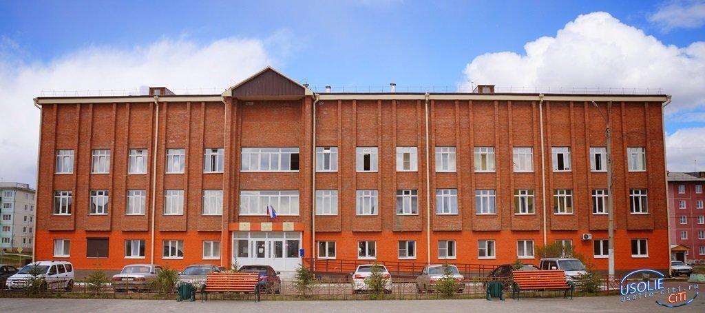 Администрация Усольского района продает имущество