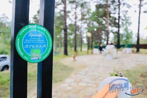 Аллея «Байкальские камушки» в Старом Китое Усольского района