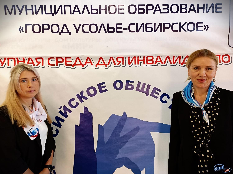 В Усолье состоялась конференция инвалидов