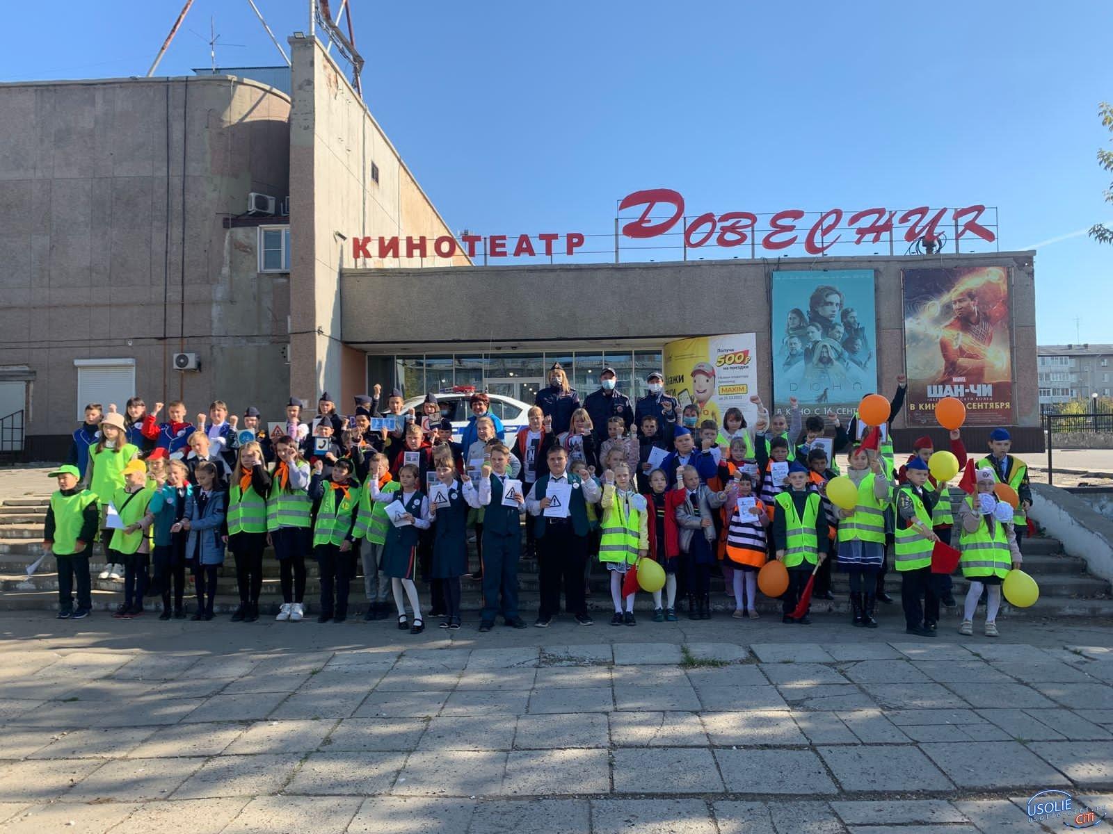 В Усолье состоялся Единый день юных инспекторов движения