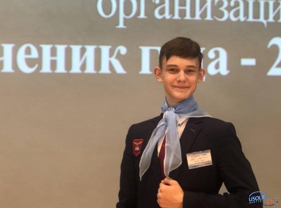 В Усолье выбрали ученика года