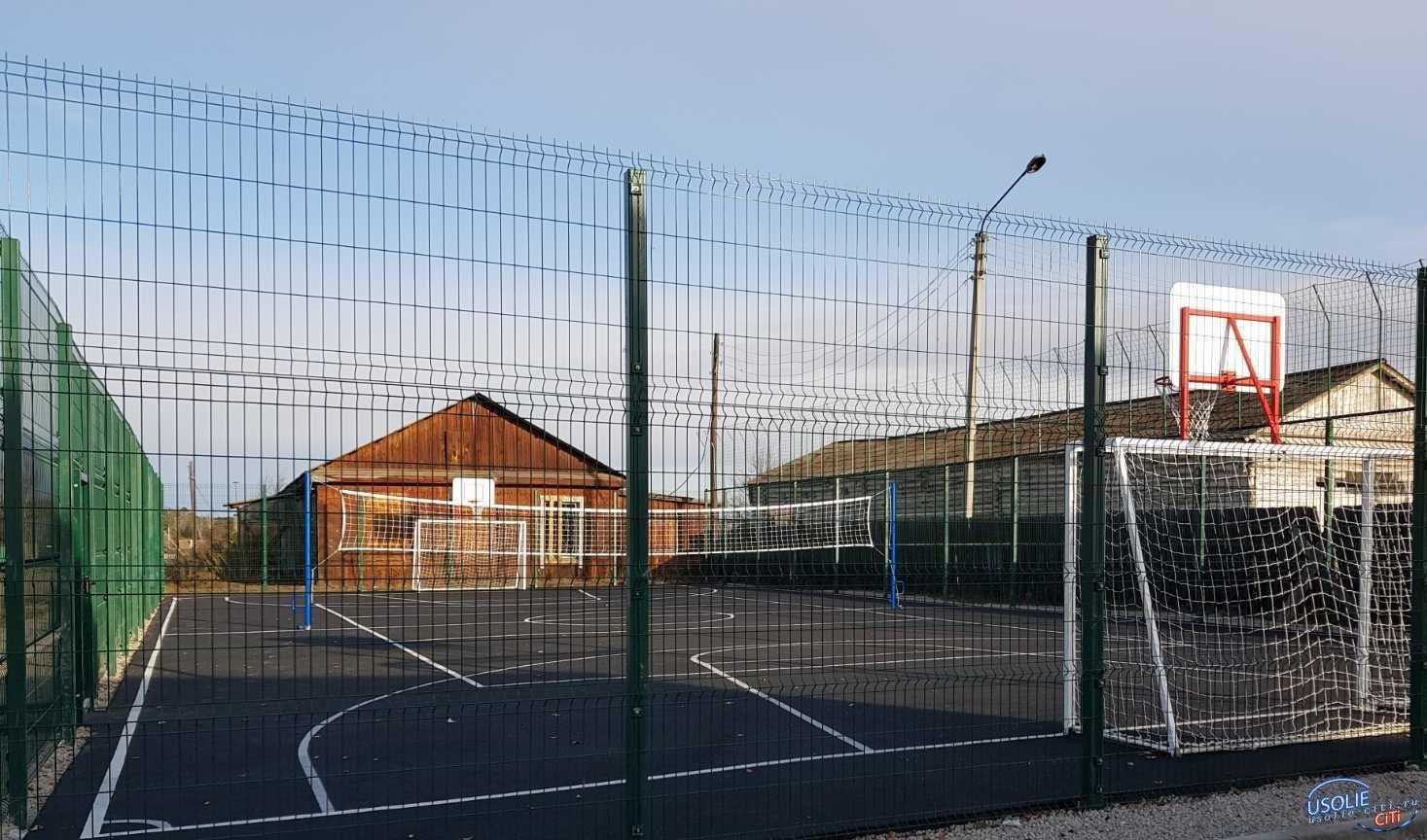 В Усольском районе установили многофункциональную спортивную площадку