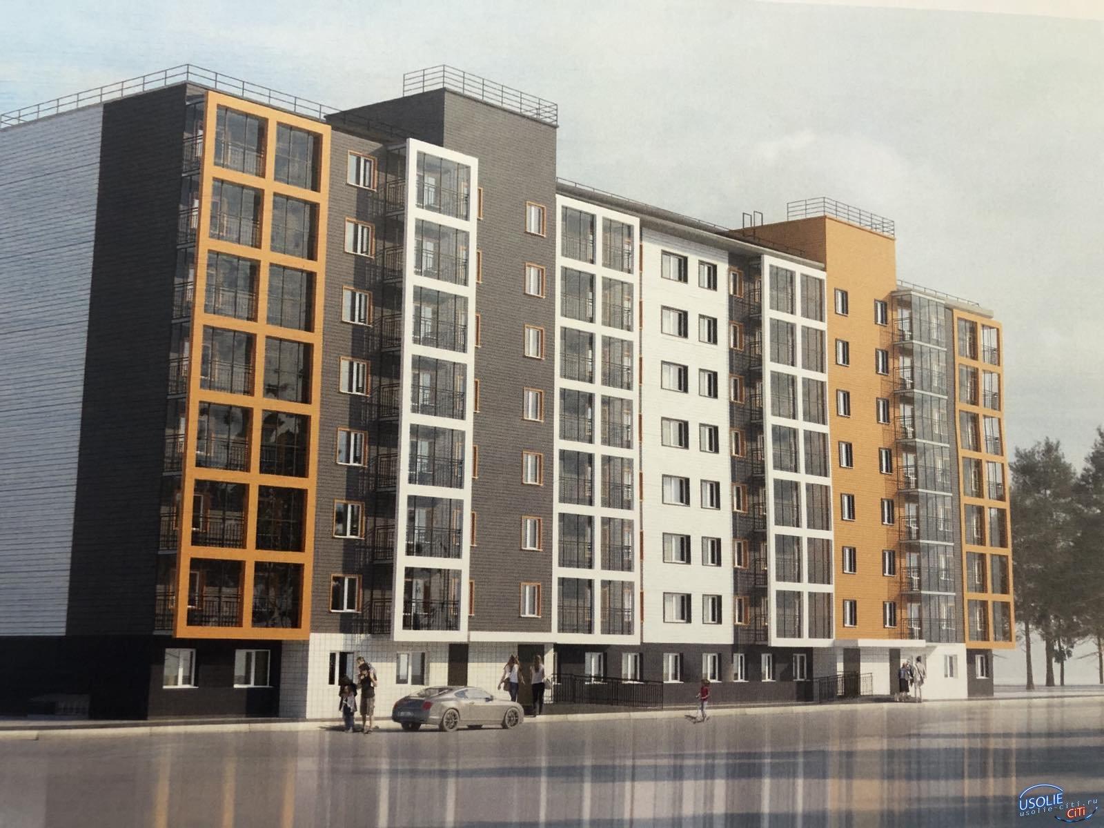 Жителей Усолья переселят в новые квартиры